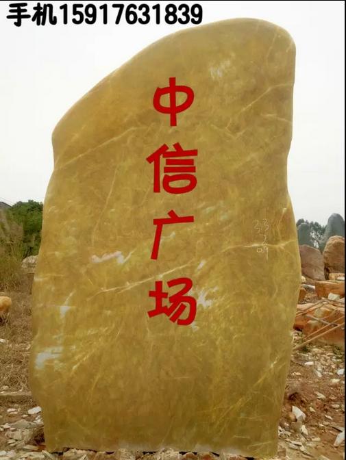 刻字景观石/天然景观石
