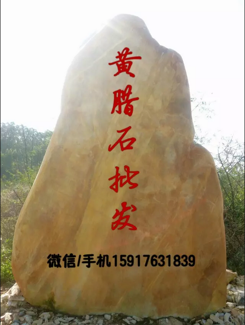 景观石,园林风景石,浙江大型景观石