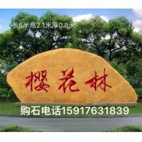 江西黄蜡石产地 江西刻字石价格