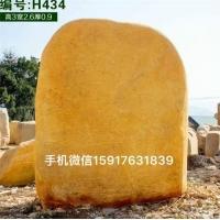 大型景观石 景观石材 欢迎订制