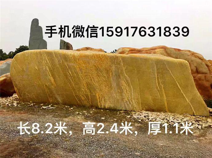贵阳12米长黄蜡石 贵阳景观石厂家价格