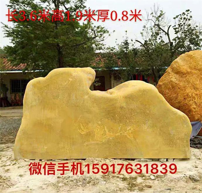 上饶大型景观石价格 园林自然石