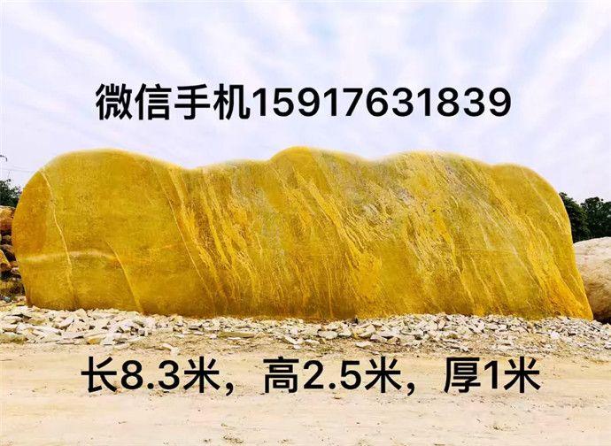 12米景观石 广东园林景观刻字石