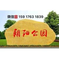 公园刻字石、广场风景石、东莞景观石销售