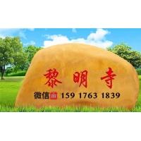 湖北景观石 公园风景石刻字石低价出售