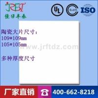 耐高压陶瓷 绝缘氧化铝陶瓷基片价格