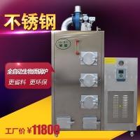 全自动生物质颗粒蒸汽发生器商用不锈钢蒸汽锅炉酿酒工业免检80