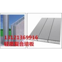 聚苯乙烯颗粒发泡水泥加芯轻质条板