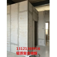 FC复合墙板轻质复合保温板 建筑隔墙用轻质条板