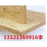 15mm厚歐松板(OSB)無甲醛定向刨花板