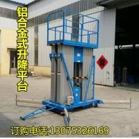 移动式升降机 铝合金升降平台  移动式高空作业车 电动升降平