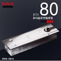德国多玛地弹簧BTS80 多玛80地弹簧 原装正品全网最低