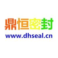 慈溪鼎恒密封材料有限公司