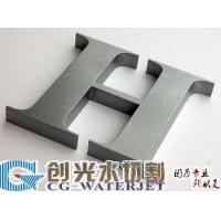 供应英文logo切割 供应英文铝字