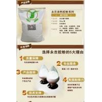 防水、耐水腻子胶粉