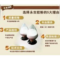 重庆发顺化工供应永吉内外墙腻子胶粉,建筑涂料专用胶粉,