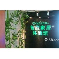 湖南长沙智能家居品牌有哪些?智能品质生活,科技加盟项目!