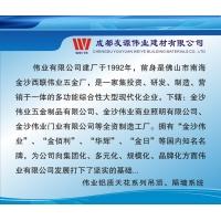 广州金沙伟业厂
