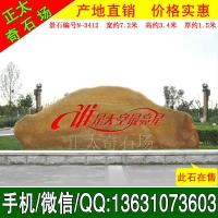 广东景观黄蜡石,刻字石用作招牌石、标志石