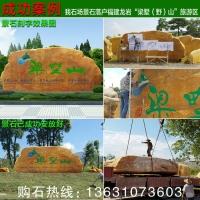 7米大型景观黄蜡石 刻字标志石成功落户福建龙岩
