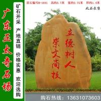 广东黄蜡石 大型景观石 刻字招牌石