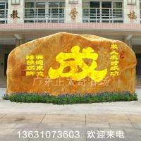 大型基地 广东黄蜡石 景观刻字石