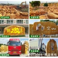 广东产地直销各类园林景观石(黄蜡石 英石 太湖石)