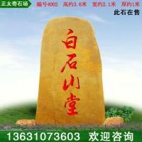 广东产地景观黄蜡石、村牌刻字石