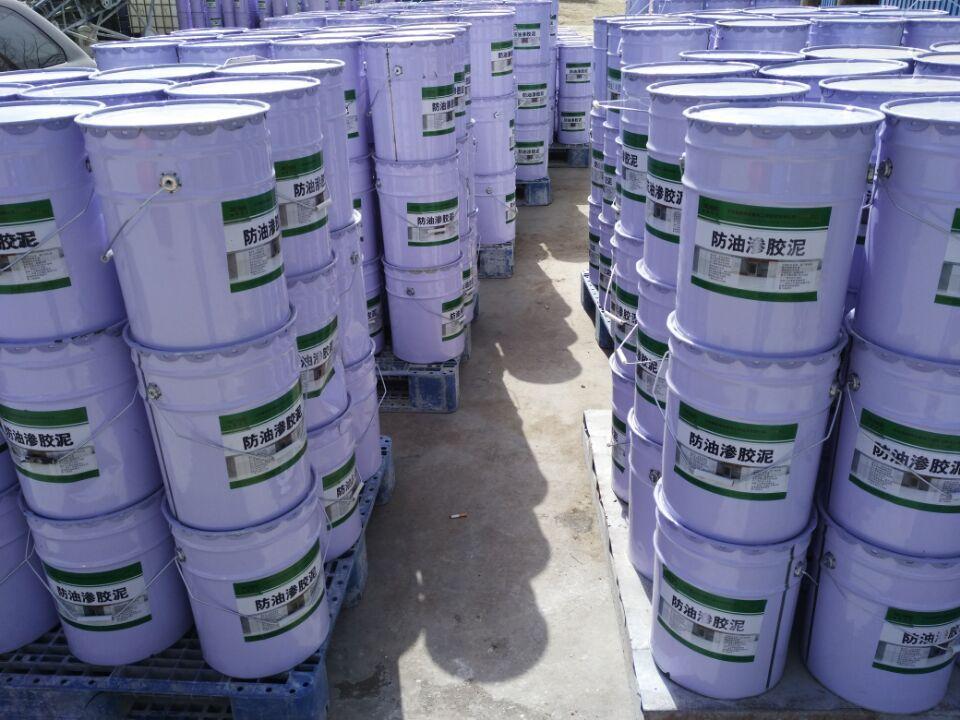 高分子防腐防油渗材料 防腐防油渗专用胶泥