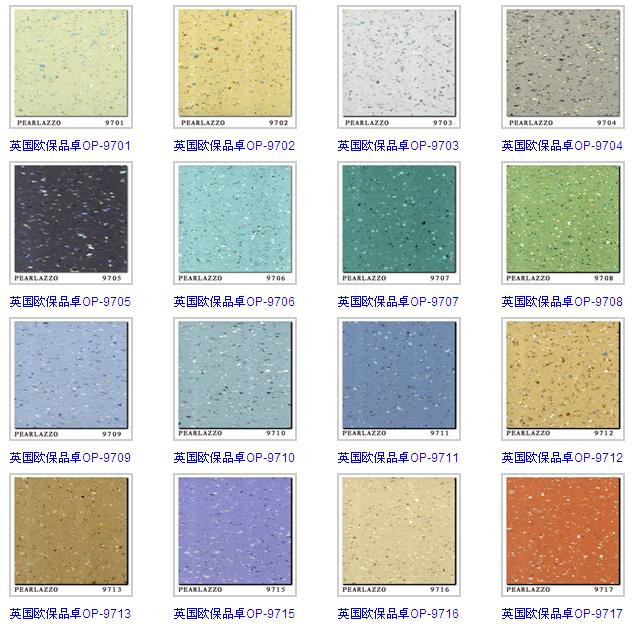 欧保品卓-同质透心无方向PVC地板