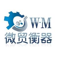 上海微贸衡器有限公司