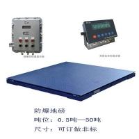 微贸衡器品牌SCS系列30吨40吨电子地磅热销中--欢迎前来