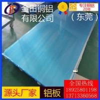 2014A铝板 模具铝板 河南铝板厂 7075保温铝板