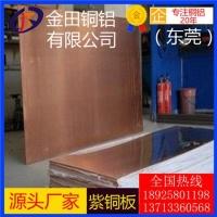 T8国标红铜板 H59黄铜雕刻板 T4国标紫铜板
