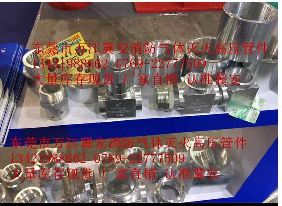 七氟丙烷噴頭 消防IG541高壓管件 二氧化碳氣體高壓管件