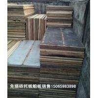 水泥砖托板船板