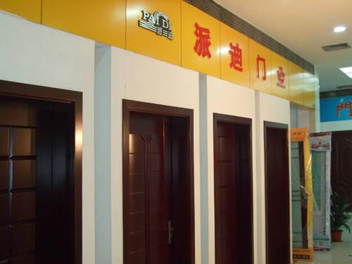 展厅展示 - 派迪门业 - 九正建材网(中国建材第一网)