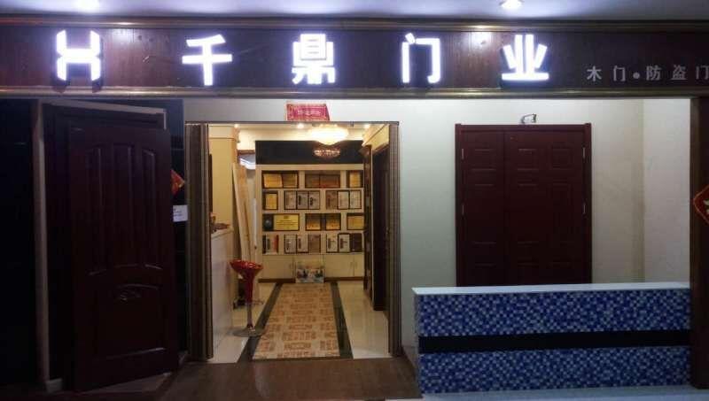 山东青岛店
