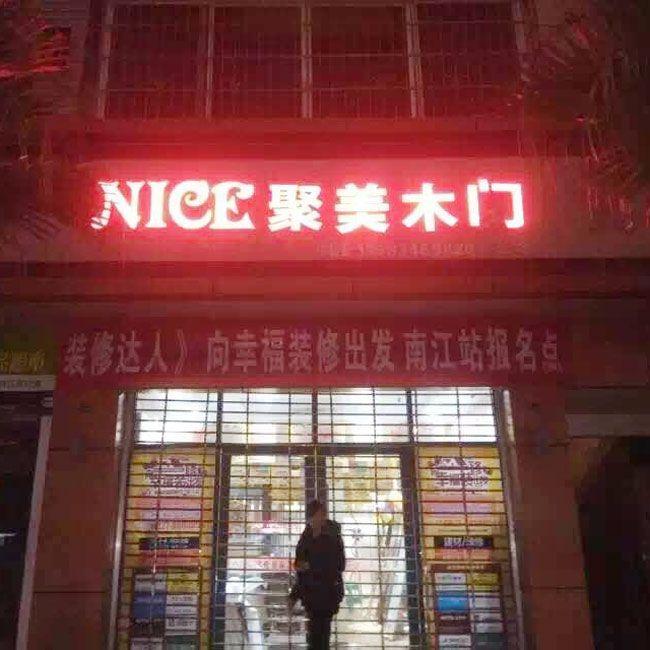 广西柳州店