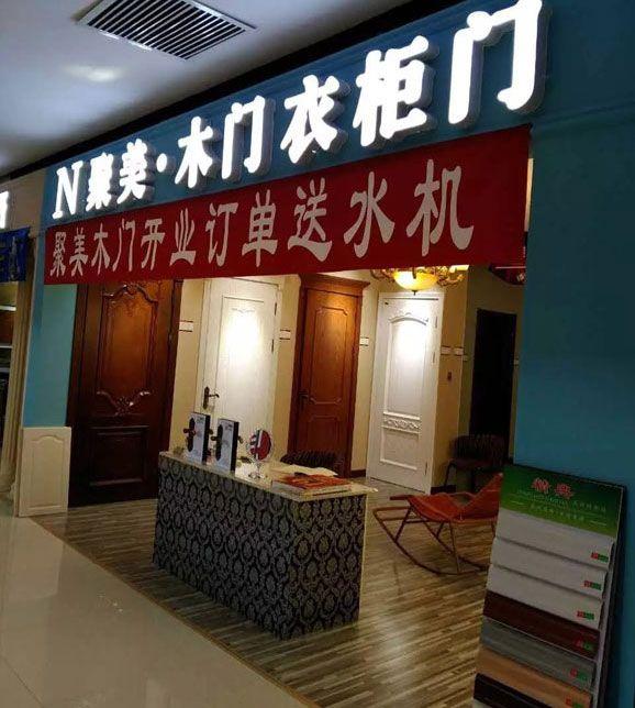 辽宁盘锦店