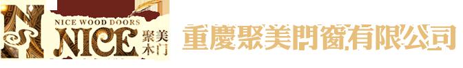 NICE木门|重庆聚美门窗有限公司