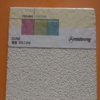 阿姆斯壮喷砂面矿棉板雅顿600x600x16吸音板RH99天