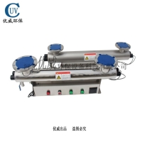 优威环保 管道式UVC-200型紫外线杀菌器