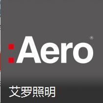广东艾罗照明科技股份有限公司