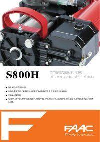 意大利FAAC重型液压平开门电机S800H