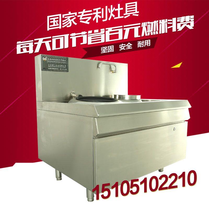 供应  燃气炒灶  节能环保   食堂设备