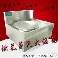 神工  燃气余热回收大锅灶    商用餐饮厨具设备