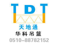 TDT牌吊篮诚征全国各地级代理商