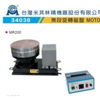 台湾米其林精密工具 无段旋转磁盘 圆形吸盘 强力磁盘