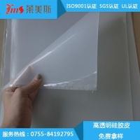 高透明硅胶片硅胶板 硅胶皮 隔热 减震 防滑电气绝缘硅胶卷材